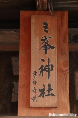 三峰神社  武蔵野市中町5