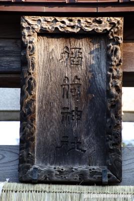 西窪稲荷神社  武蔵野市緑町4