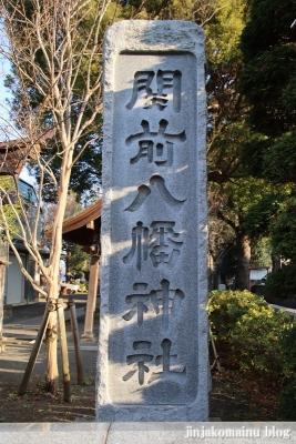 関前八幡神社  武蔵野市八幡町2