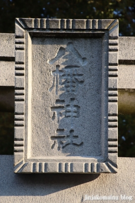 関前八幡神社  武蔵野市八幡町4
