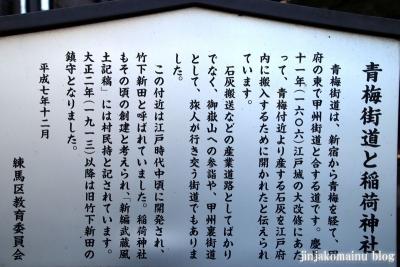 竹下稲荷神社  練馬区関町南2