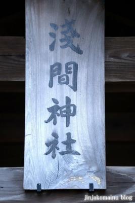 浅間神社  杉並区善福寺5
