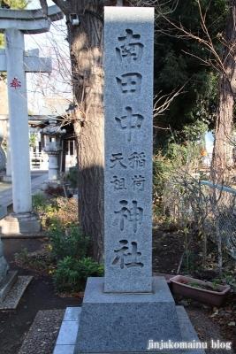 南田中稲荷天祖神社  練馬区南田中2