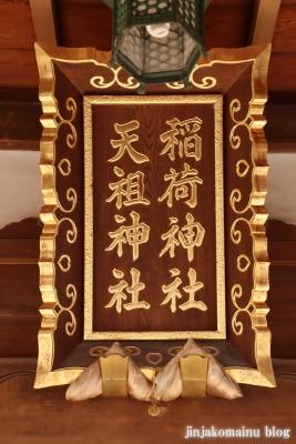 南田中稲荷天祖神社  練馬区南田中12