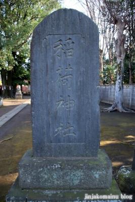 和田堀稲荷神社  練馬区石神井町11