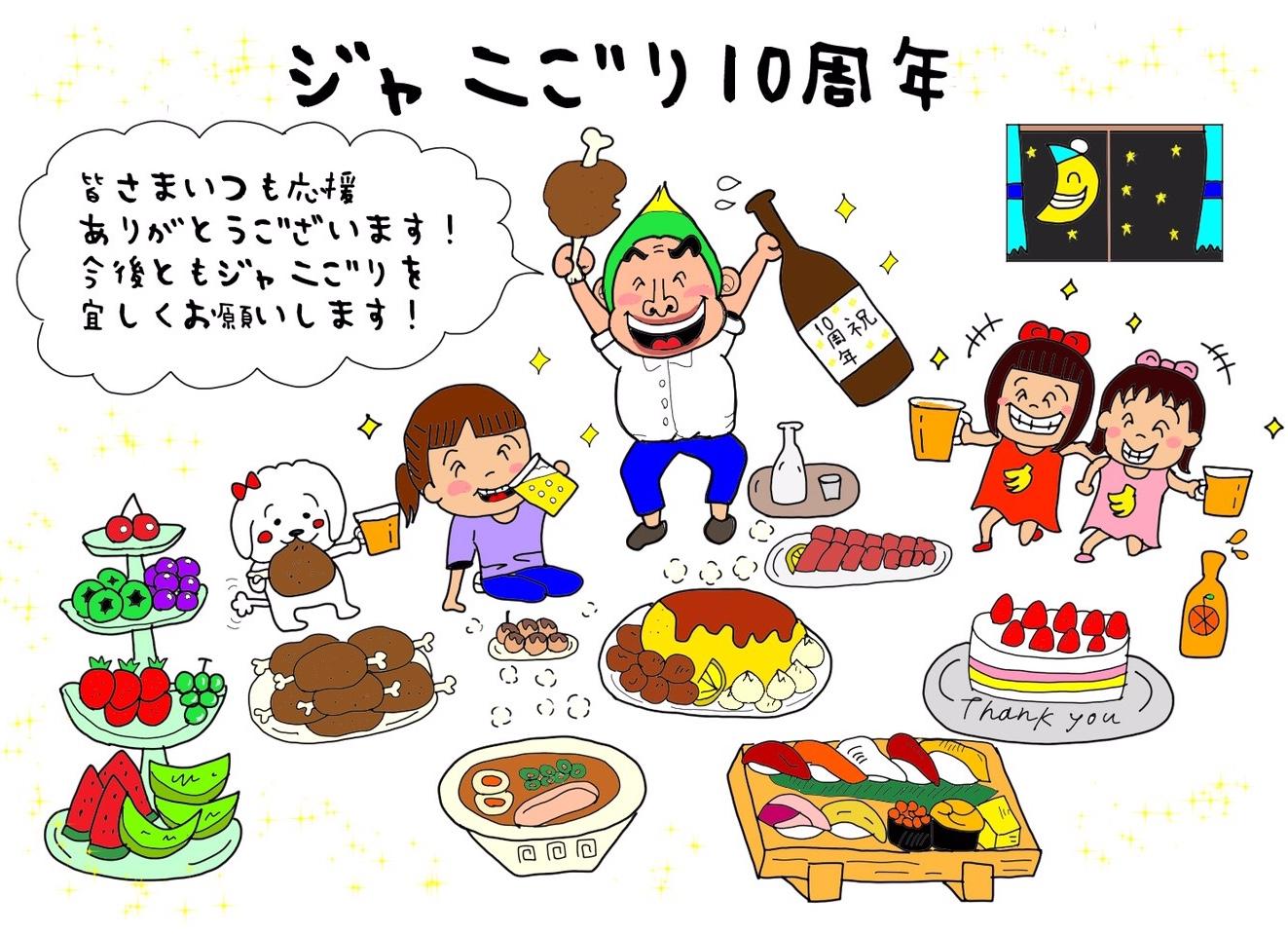 ジャニごり日記10周年☆