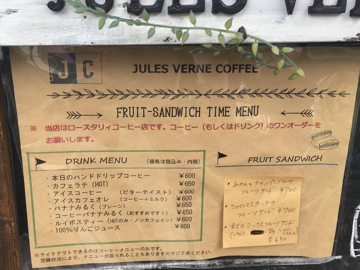 JULES VERNE COFFEE1-2