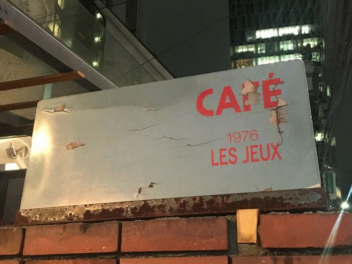 カフェ レ ジュ グルニエ1-5