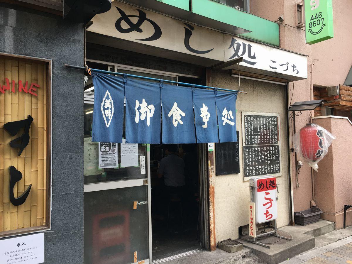 こづち2-1