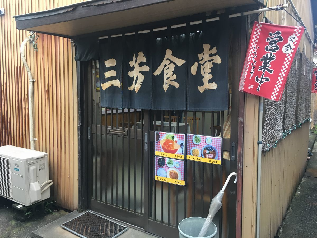 三芳食堂1-2
