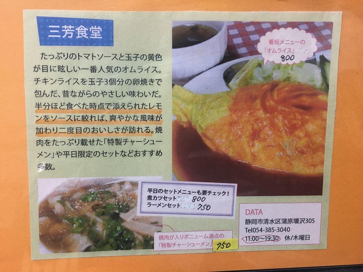 三芳食堂1-4
