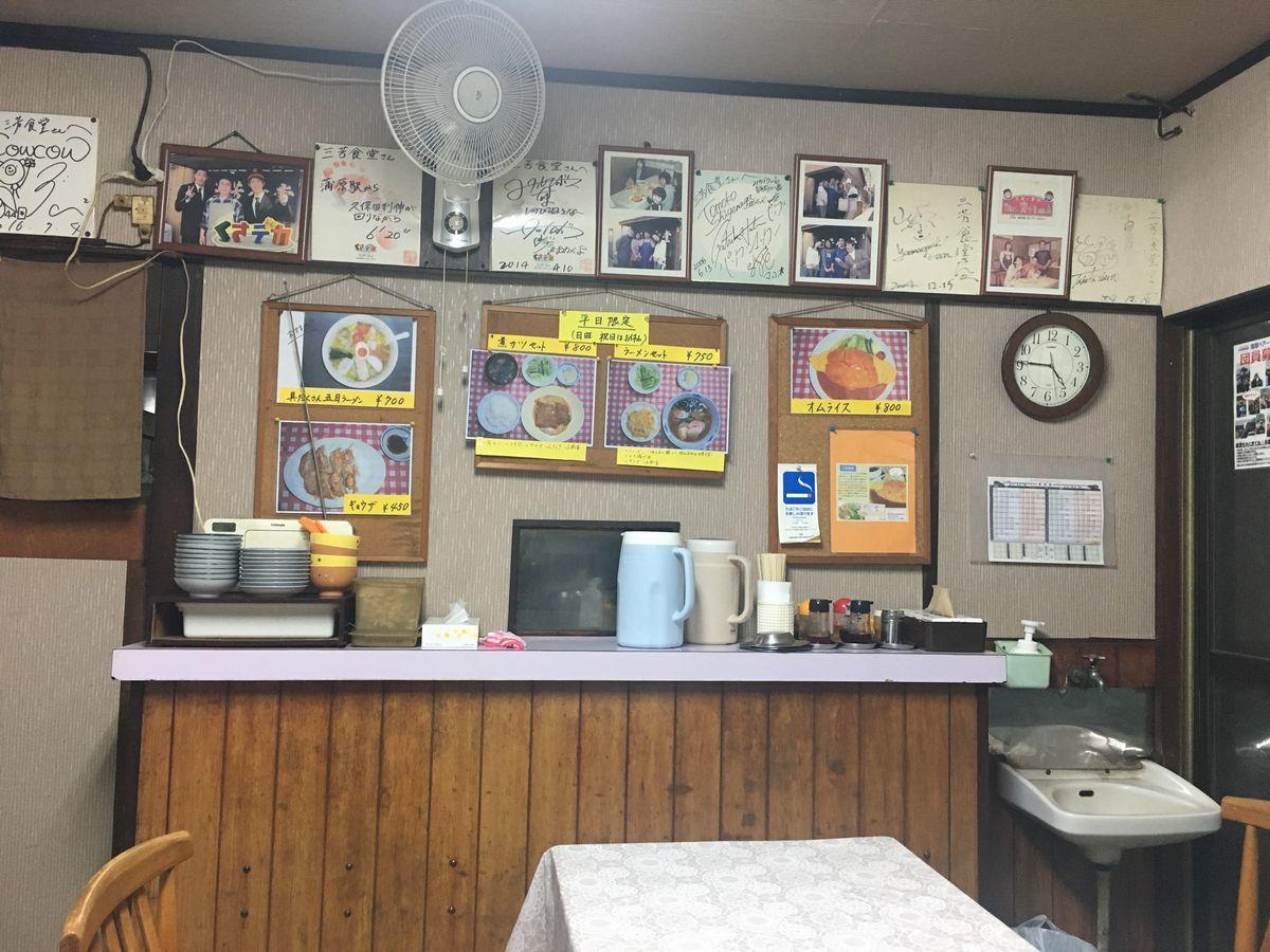 三芳食堂1-5