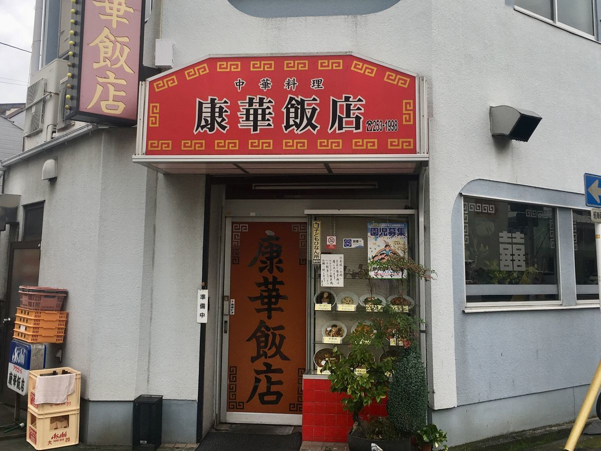 康華飯店7-1