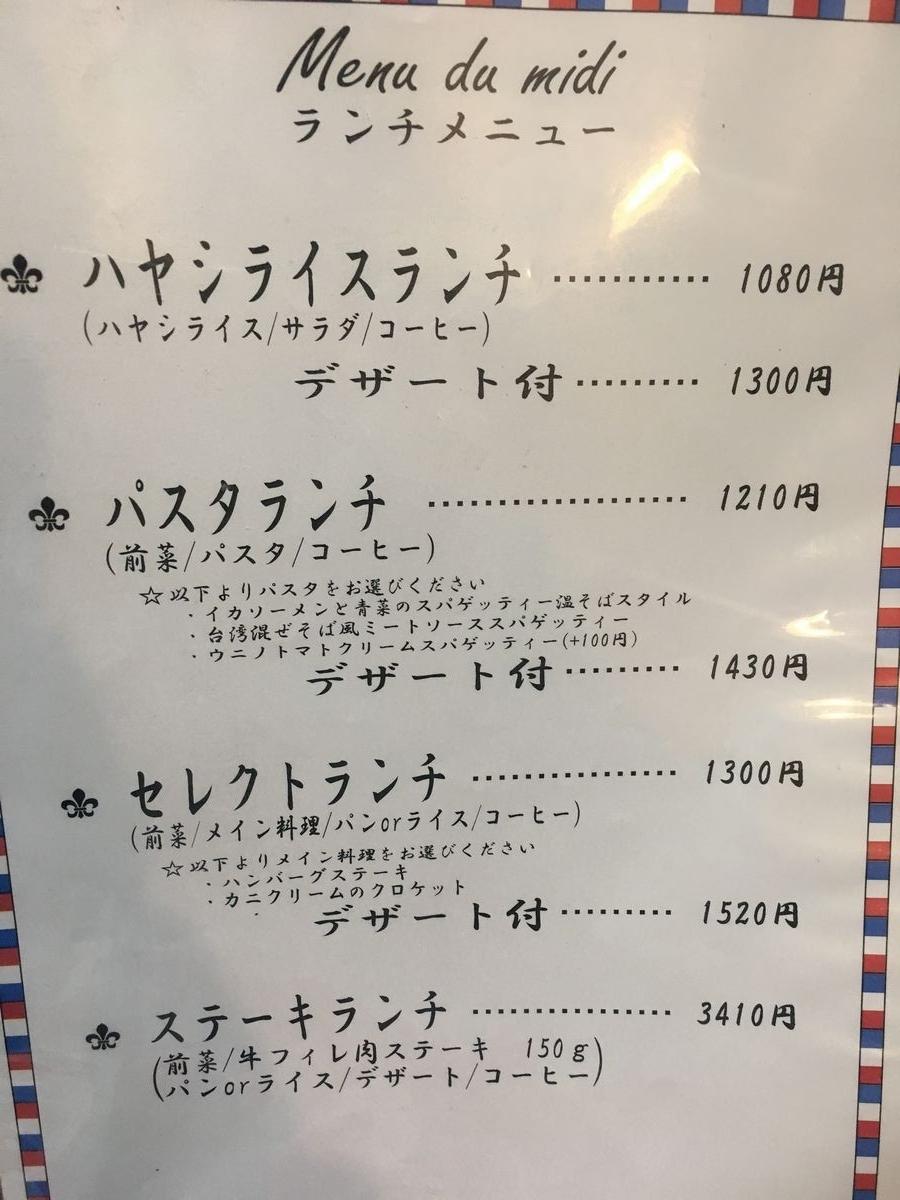 フレンチ食堂1-4