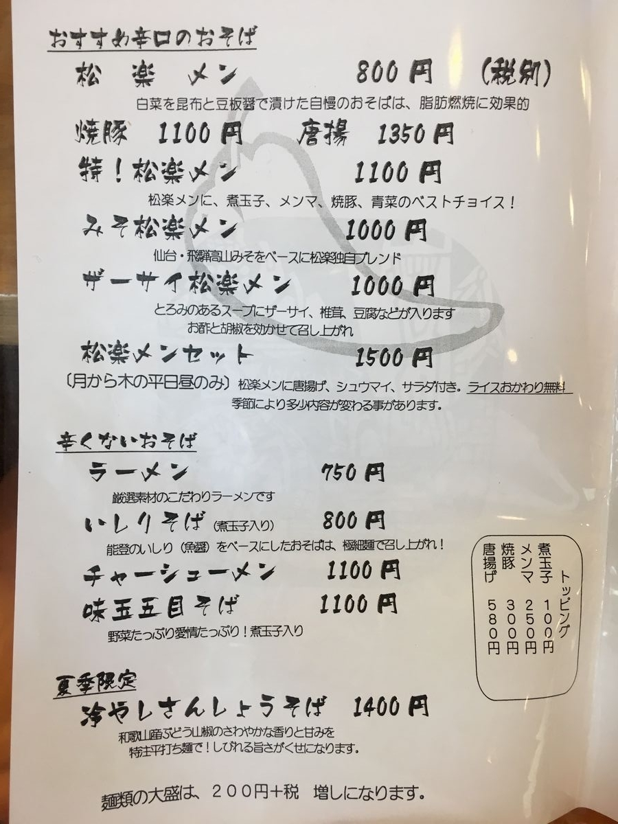 松楽1-4