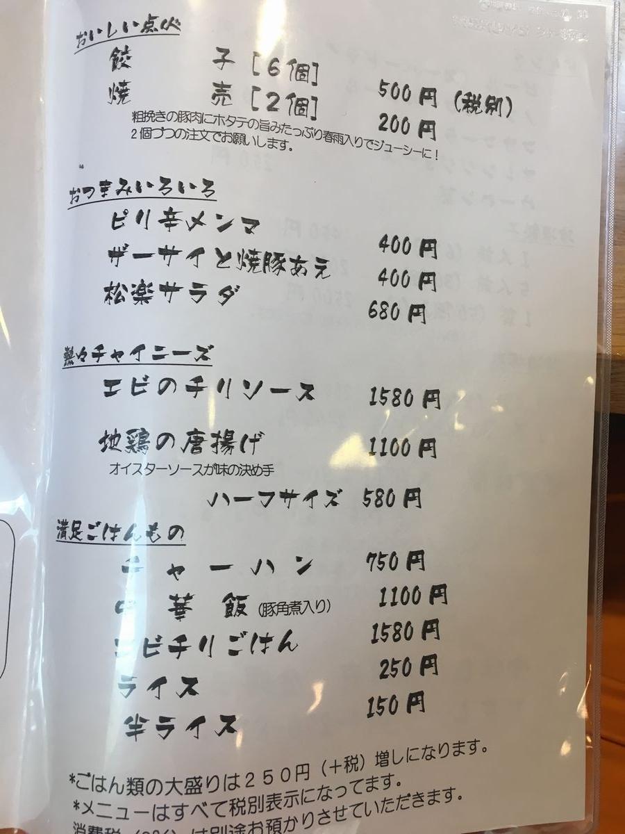 松楽1-5