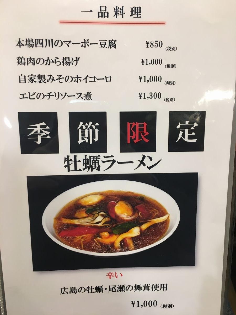 中国創作料理 来勝軒1-3