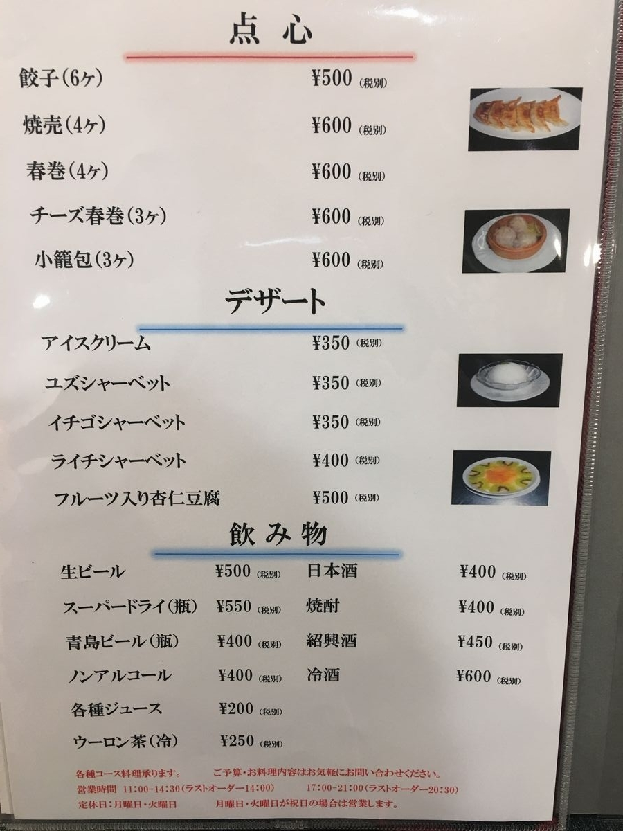 中国創作料理 来勝軒1-4