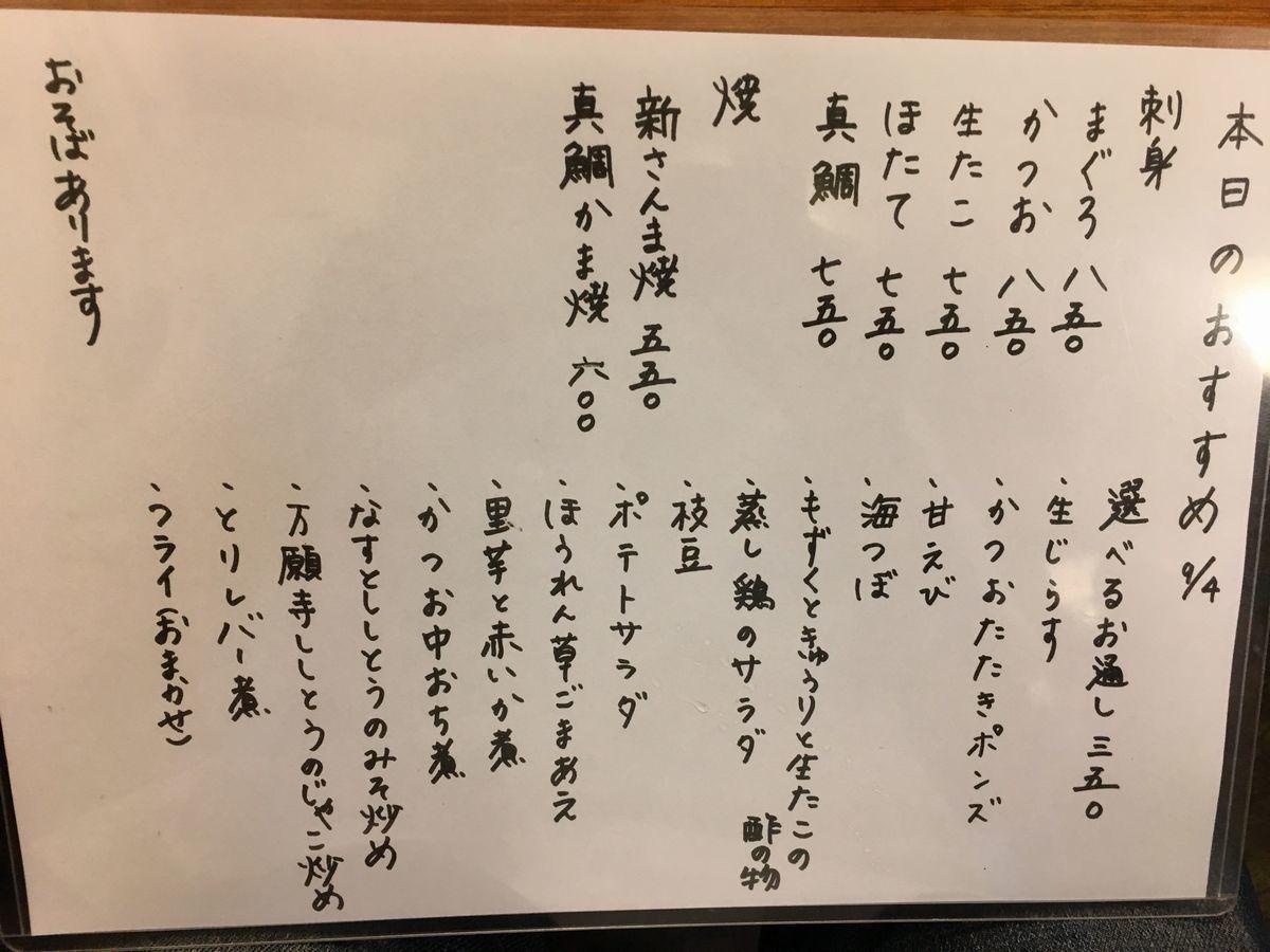 かみざき1-2