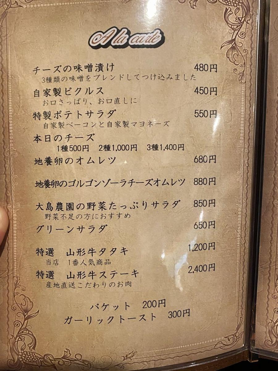 NEW酒楽食楽1-3