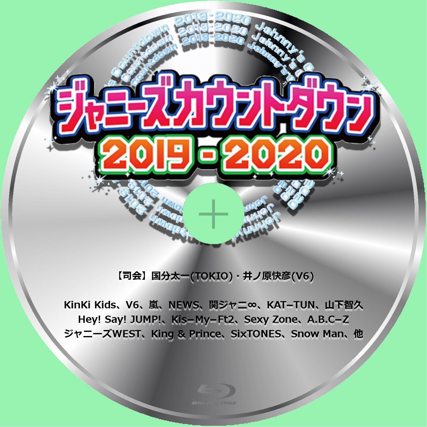 ジャニーズ カウントダウン 2019 2020 「ジャニーズカウントダウン2019-2020」出演アーティスト発表