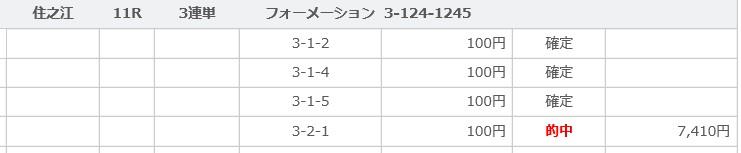 住之江11レ-ス②