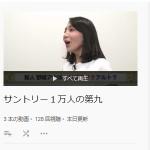 サントリー1万人の第九 - YouTube