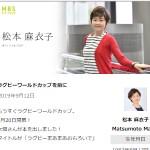 松本麻衣子アナのブログ