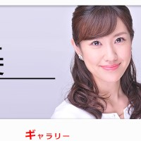 徳田琴美さん