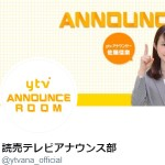 読売テレビアナウンス部(@ytvana_official)