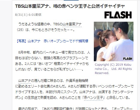 (SmartFLASH) - Yahoo!ニュース