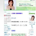 橋谷能理子オフィシャルブログ「Hashitani Days」