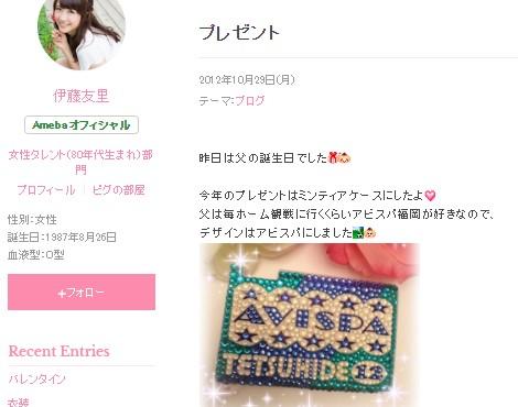 伊藤友里 オフィシャルブログ 「ゆりちゃんねる」