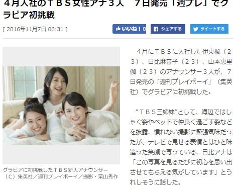 えりか 山本 ニュース 23 TBS山本恵里伽アナの感染、小川彩佳が23で伝える「ワインやお茶の香り感じず…」/芸能/デイリースポーツ online