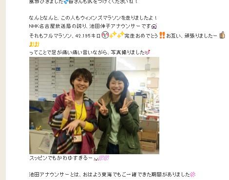 走る気象予報士 石榑亜紀子オフィシャルブログ「ぐれログ」