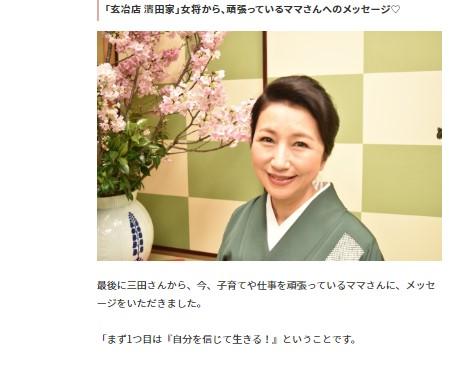 三田啓子さん