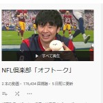 NFL倶楽部「オフトーク」 - YouTube