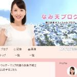 気象予報士 関口奈美オフィシャルブログ「なみ天ブログ」