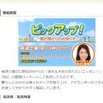 ピックアップ!~霞が関からのお知らせ~ テレビ番組 政府広報オンライン