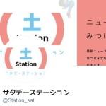 サタデーステーション(@Station_sat)