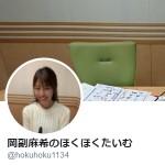 岡副麻希のほくほくたいむ(@hokuhoku1134)