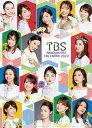 TBSアナウンサーズ2020年カレンダー