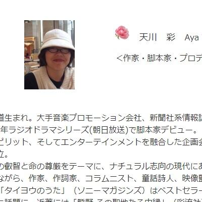 天川彩さん