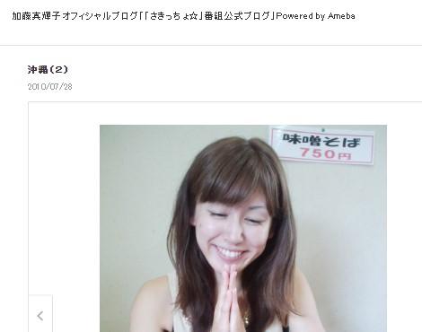 加藤真輝子オフィシャルブログ