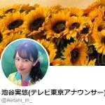 池谷実悠(テレビ東京アナウンサー)(@iketani_m_)