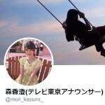 森香澄(テレビ東京アナウンサー)(@mori_kasumi_)