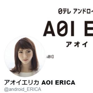 アオイエリカ AOI ERICA(@android_ERICA)
