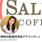 増田紗織(朝日放送アナウンサー)(@sallyscoffee933)