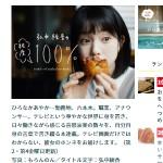 弘中綾香の「純度100」 Hanako.tokyo