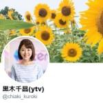 黒木千晶(ytv)(@chiaki_kuroki)